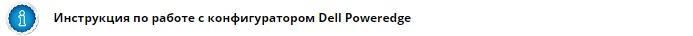 конфигуратор серверов dell poweredge, как купить.